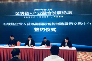 Lingang Manufacturing Exhibition Trading Center Inks Deal With VeChain