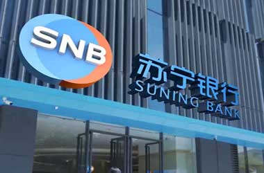 China's Suning Bank Stores Credit Blacklist On Distributed Ledger