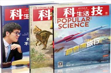 China's Oldest Tech Magazine Accepts Bitcoin as Subscription Payment