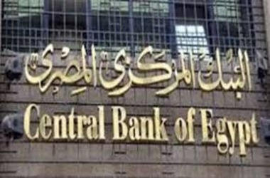 Egypt Central Bank Studies Feasibility Of Govt. Backed Crypto
