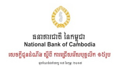 National Bank of Cambodia Intends to Roll Out Digital Payment Network in 1Q20
