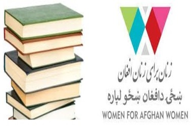 NFT Venture Collaborates with Afghan Fraternity to Aid Women Gain Access to Education
